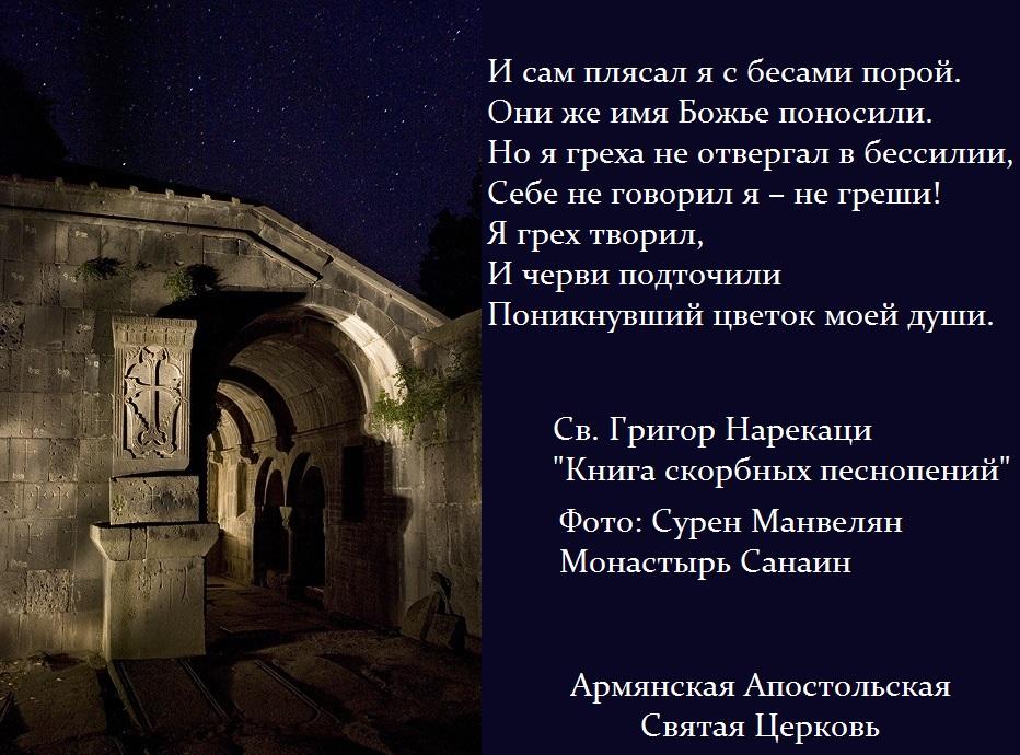 Мон. Санаин. Сурен Манвелян