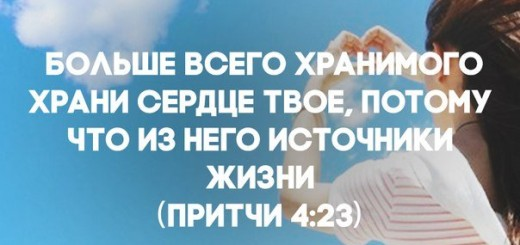 Hrani serdtse_00604571