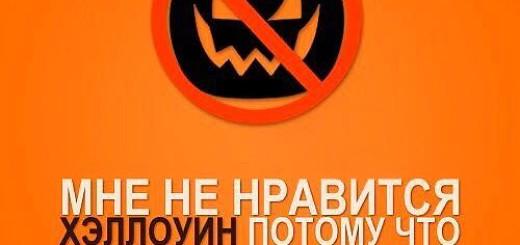 Нет_Хеллоуину